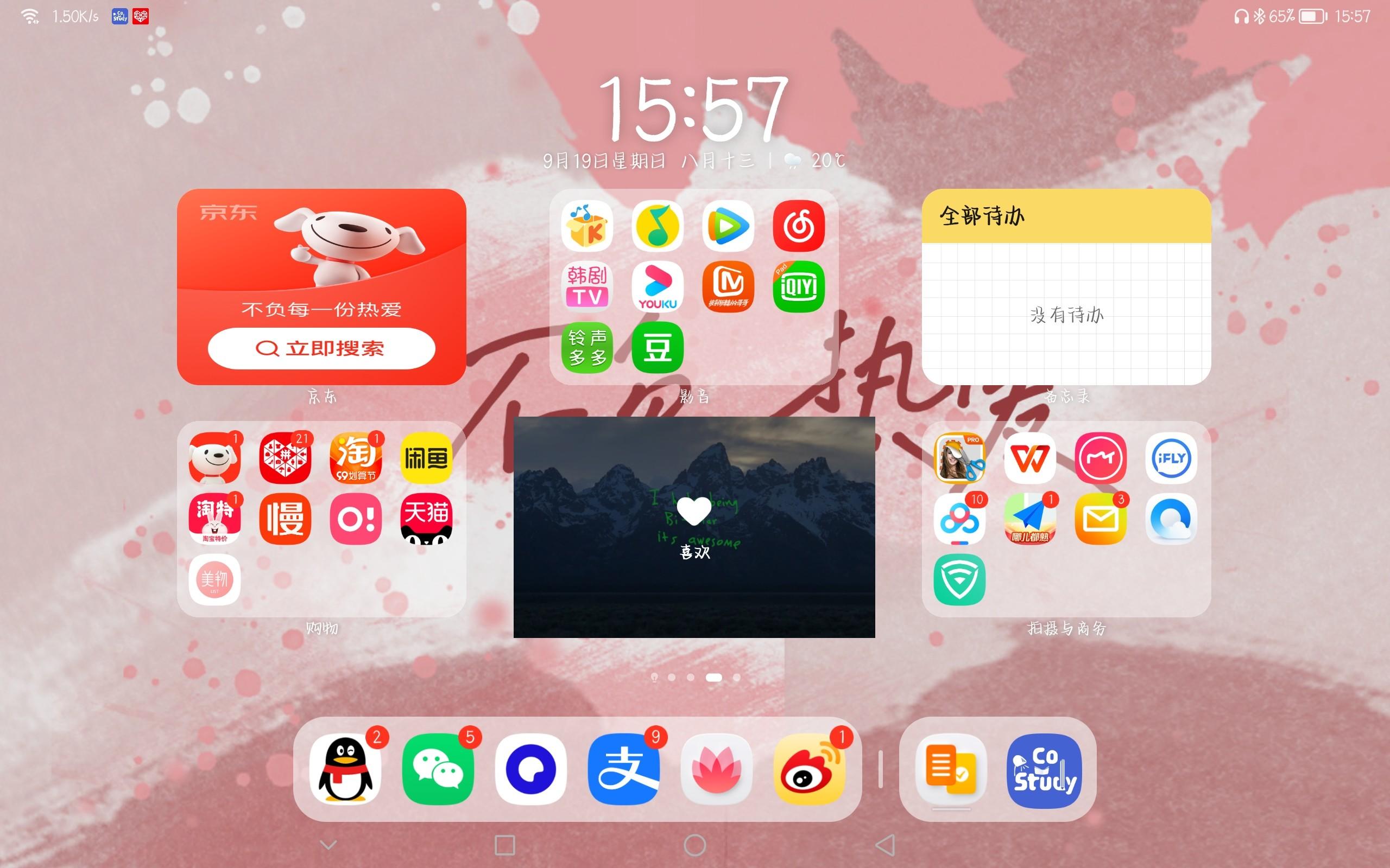 Screenshot_20210919_155726_com.huawei.android.launcher.jpg