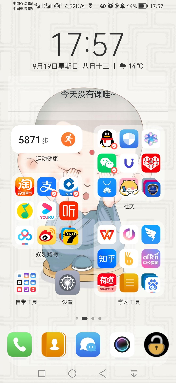 Screenshot_20210919_175730_com.huawei.android.launcher.jpg