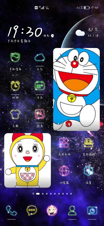 Screenshot_20210919_193044_com.huawei.android.launcher.jpg
