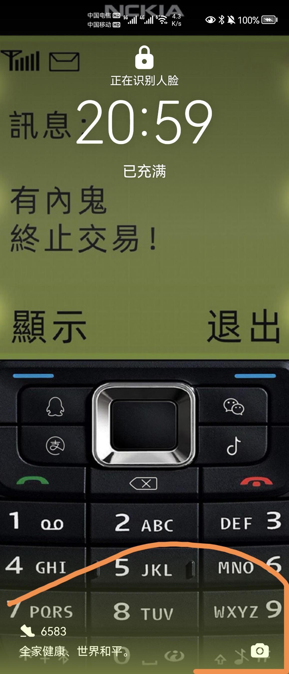 Screenshot_20210919_205949_com.android.keyguard_edit_270790394812844.jpg