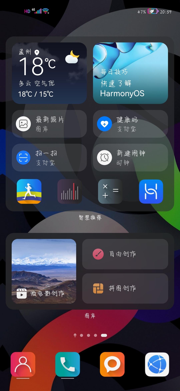 Screenshot_20210919_205958_com.huawei.android.launcher.jpg