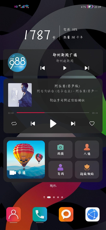 Screenshot_20210919_205903_com.huawei.android.launcher.jpg