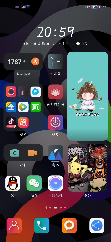Screenshot_20210919_205910_com.huawei.android.launcher.jpg