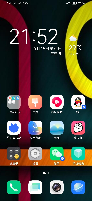 Screenshot_20210919_215221_com.huawei.android.launcher.jpg