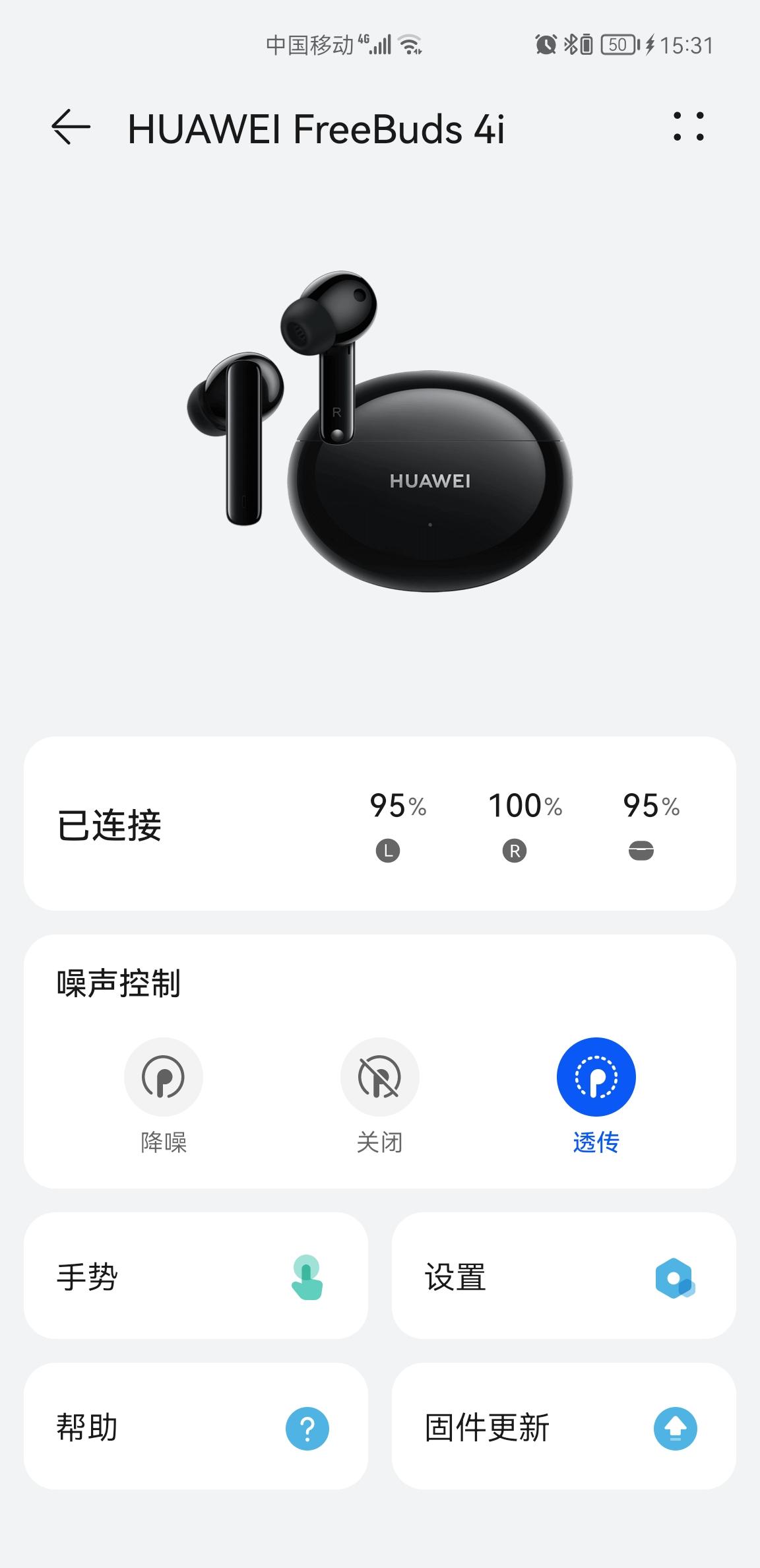 Screenshot_20210919_153132_com.huawei.smarthome.jpg