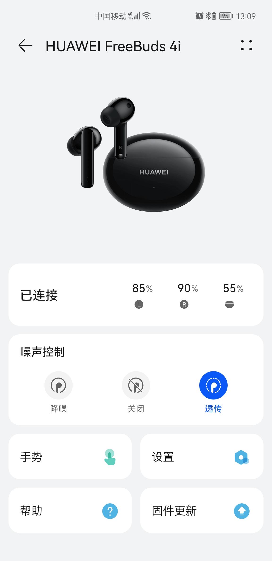 Screenshot_20210919_130940_com.huawei.smarthome.jpg