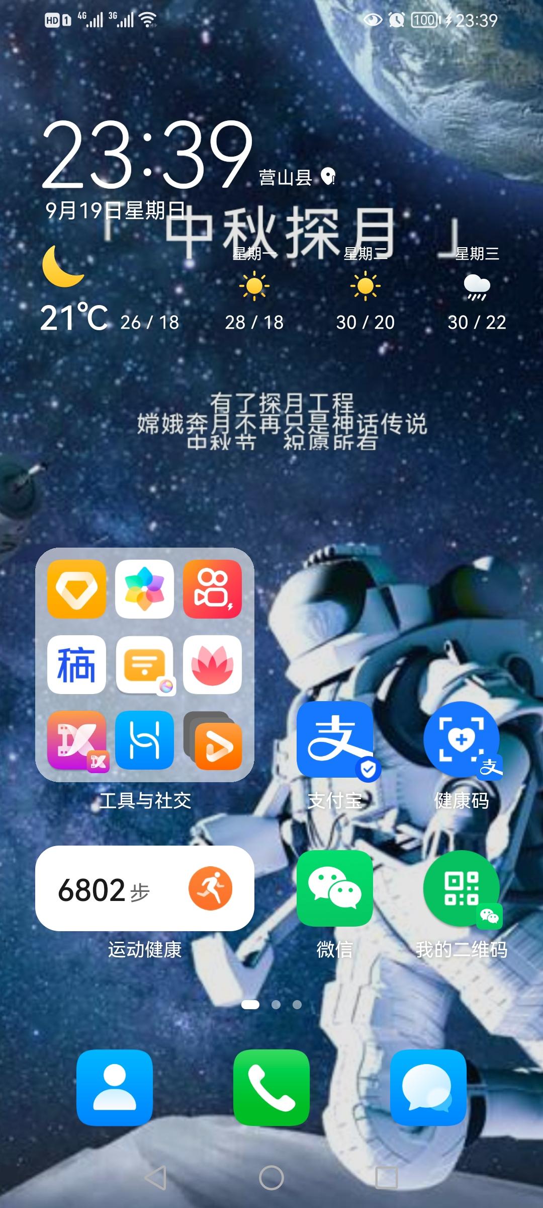 Screenshot_20210919_233904_com.huawei.android.launcher.jpg