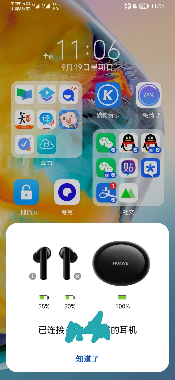 Screenshot_20210919_230618_com.huawei.iconnect_edit_195797173006580.jpg