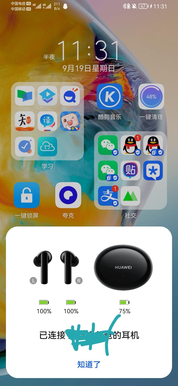 Screenshot_20210919_233116_com.huawei.iconnect_edit_195772505928458.jpg