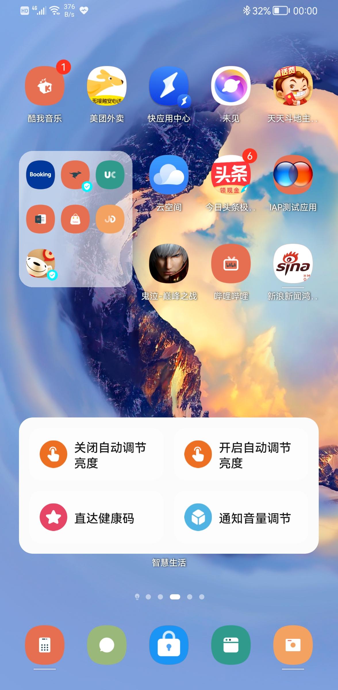 Screenshot_20210920_000011_com.huawei.android.launcher.jpg