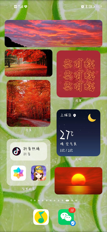 Screenshot_20210919_233421_com.huawei.android.launcher.jpg