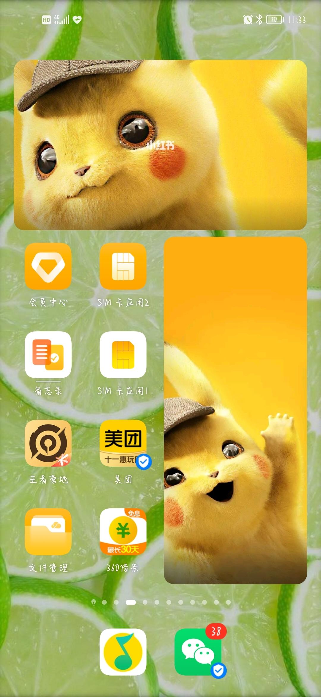 Screenshot_20210919_233358_com.huawei.android.launcher.jpg