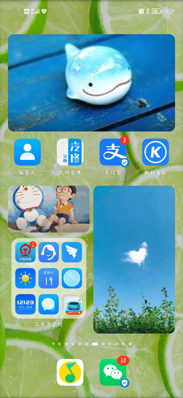 Screenshot_20210919_233403_com.huawei.android.launcher.jpg