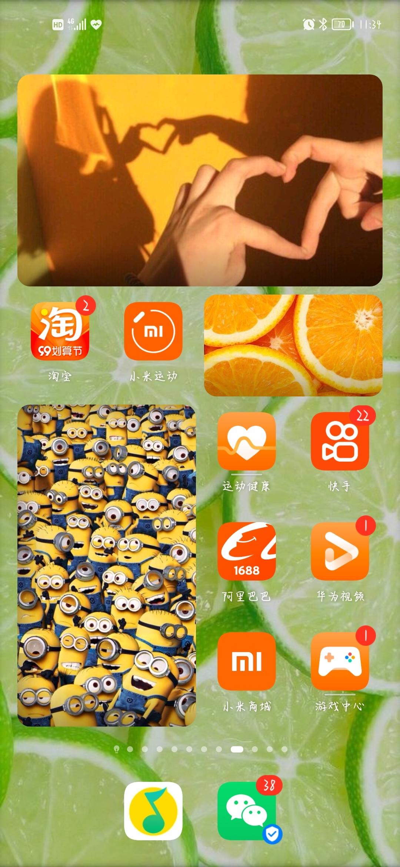 Screenshot_20210919_233406_com.huawei.android.launcher.jpg