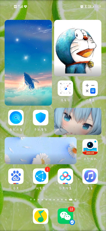 Screenshot_20210919_233411_com.huawei.android.launcher.jpg