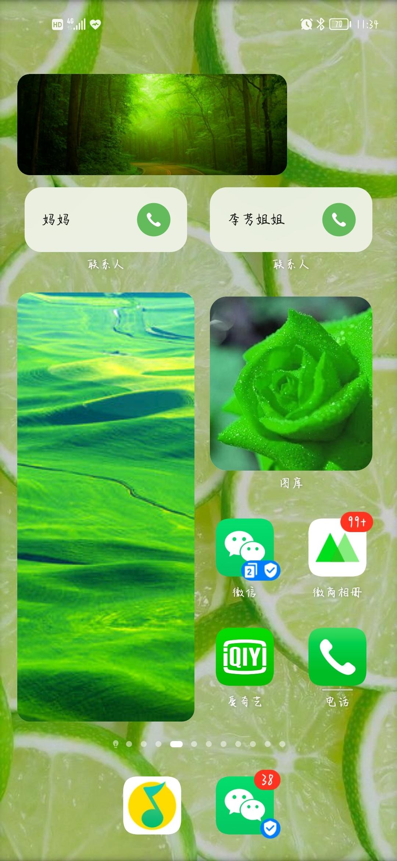 Screenshot_20210919_233400_com.huawei.android.launcher.jpg