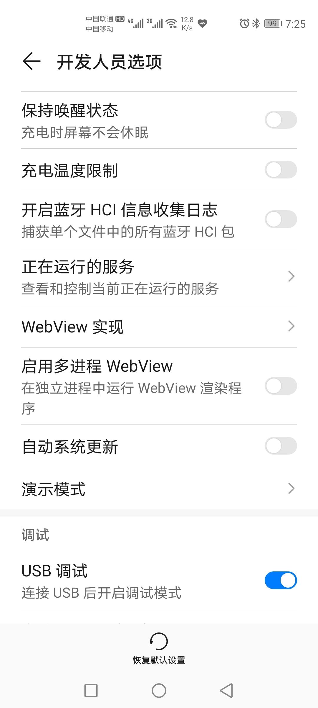 Screenshot_20210920_072543_com.android.settings.jpg