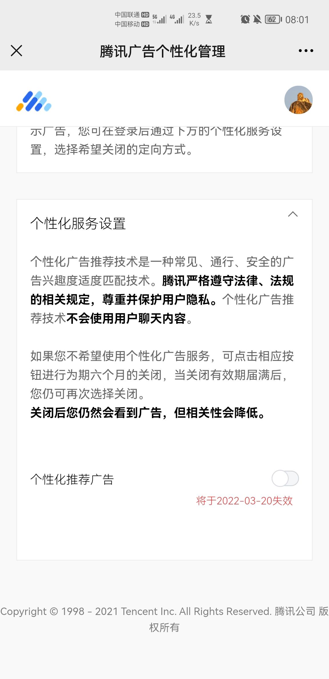 Screenshot_20210920_080133_com.tencent.mm.jpg