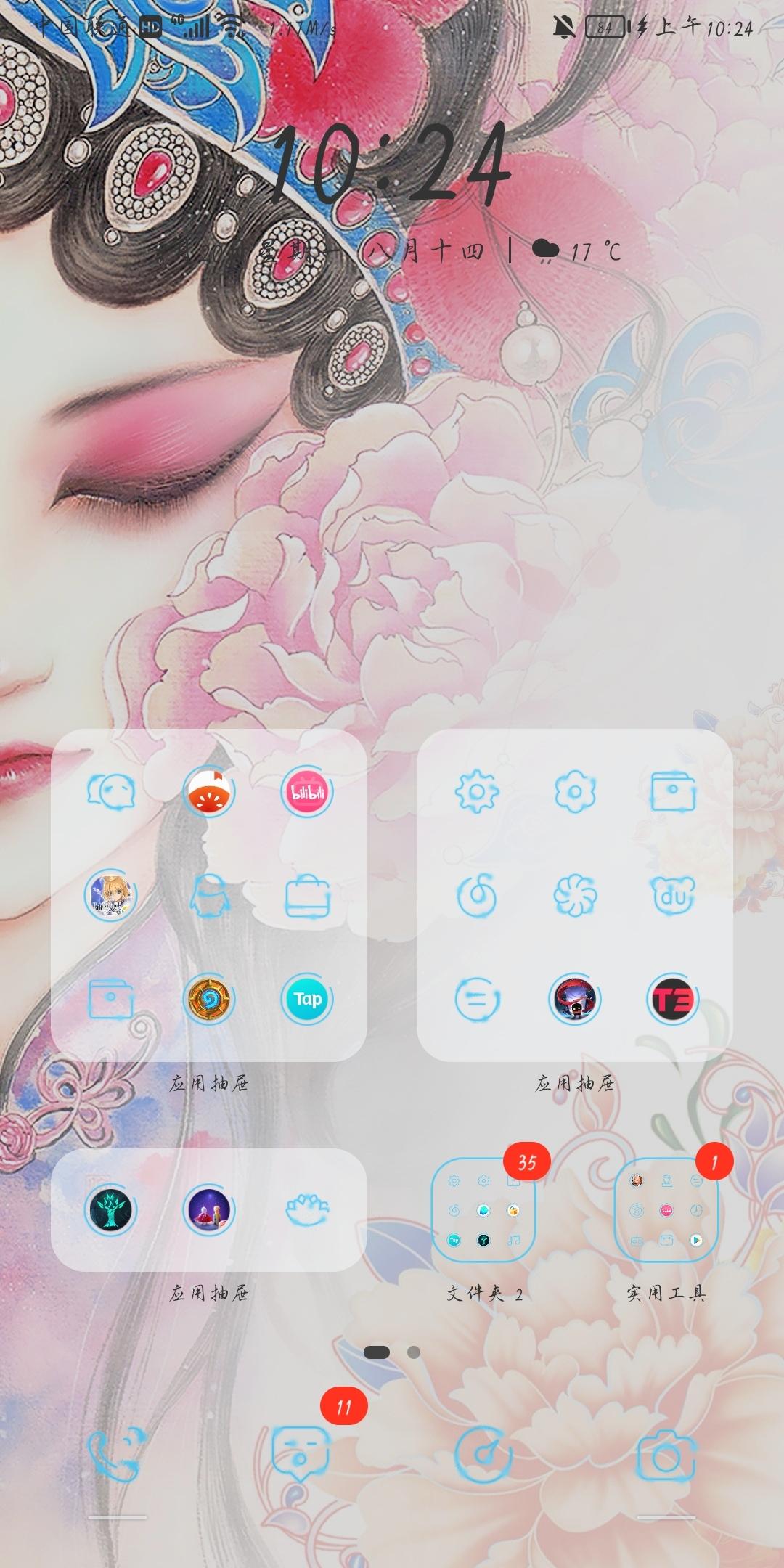 Screenshot_20210920_102449_com.huawei.android.launcher.jpg
