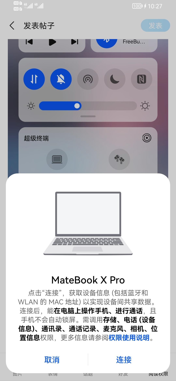 Screenshot_20210920_102753_com.huawei.pcassistant.jpg