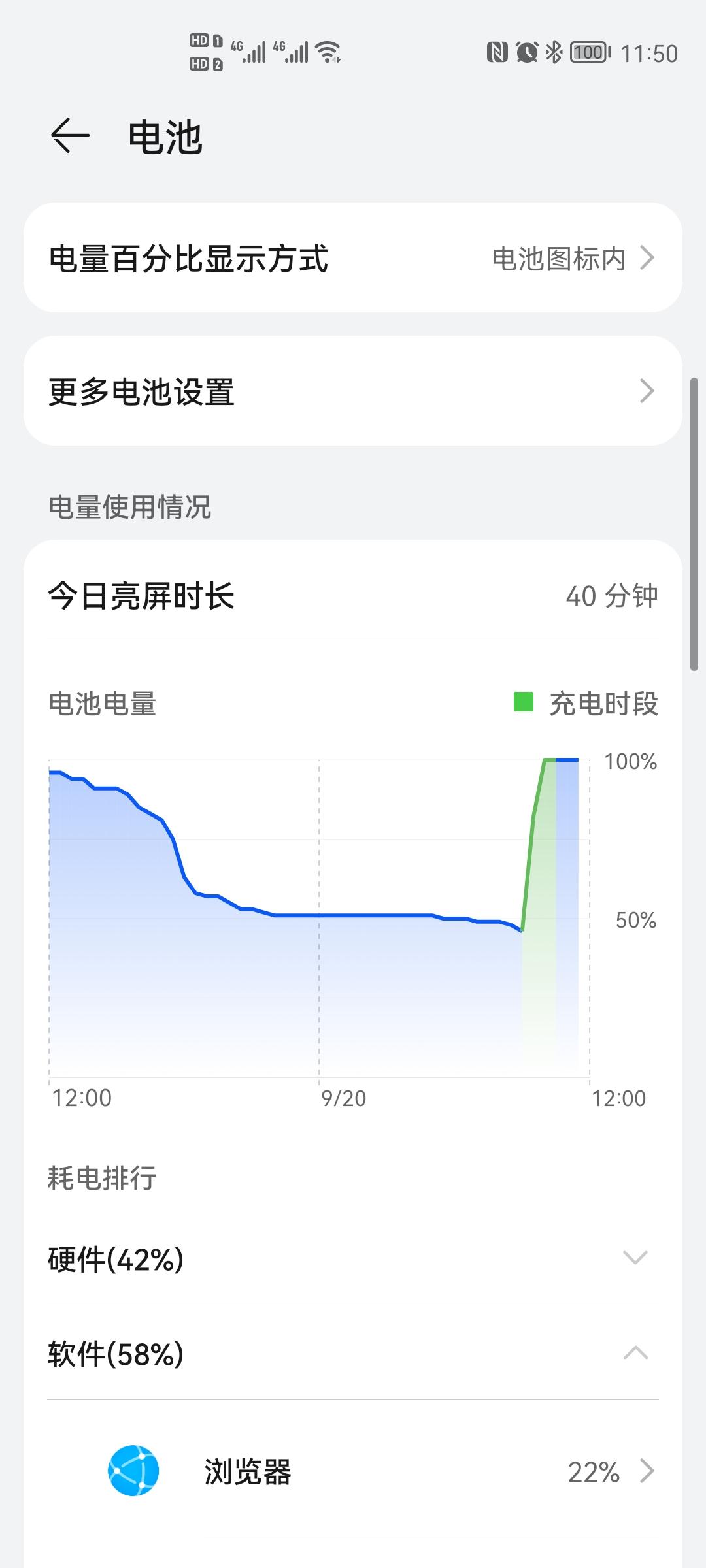Screenshot_20210920_115002_com.huawei.systemmanager.jpg