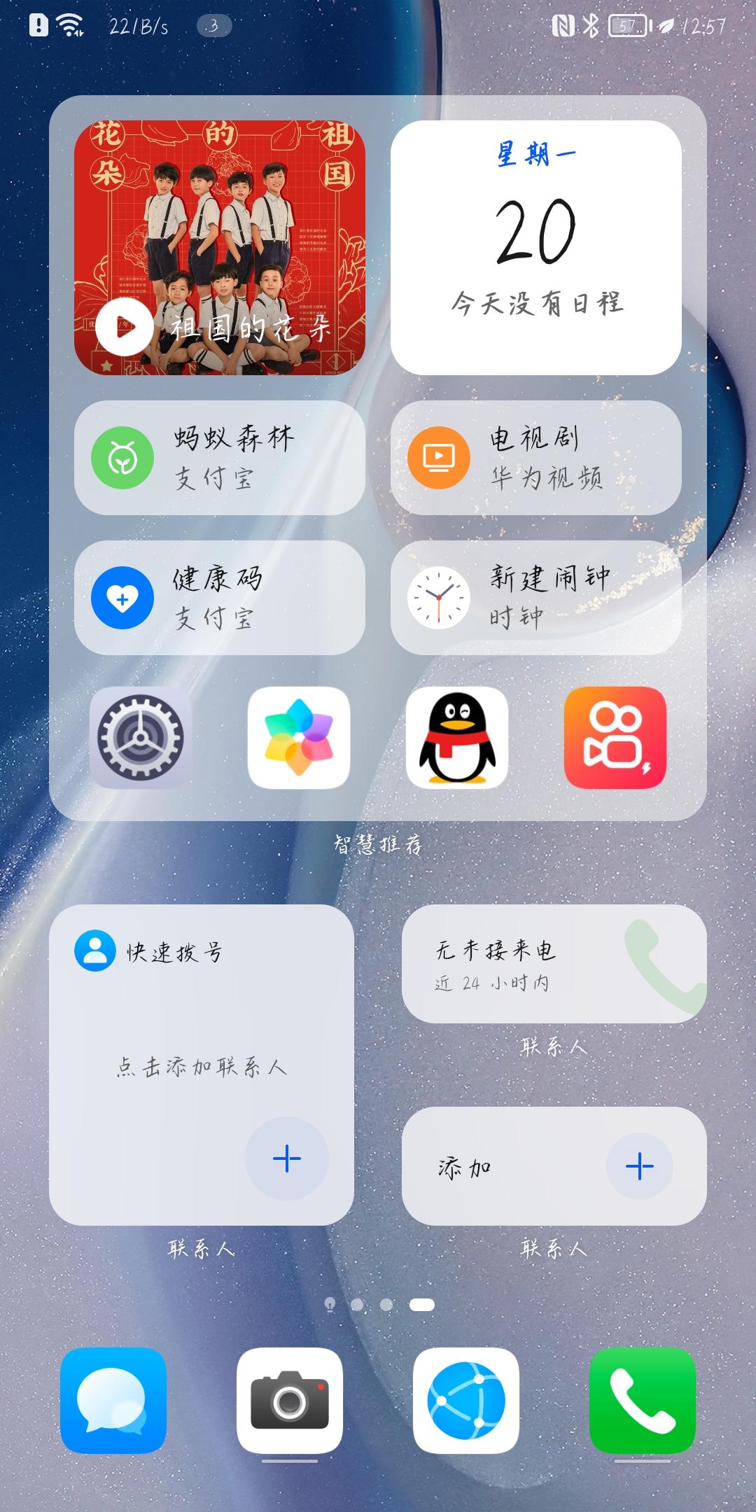 Screenshot_20210920_125739_com.huawei.android.launcher.jpg