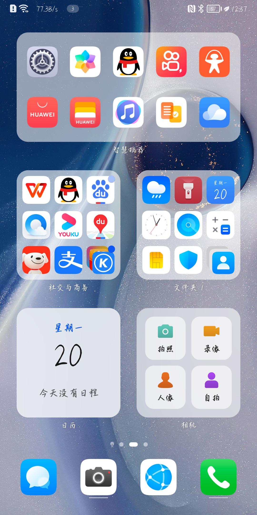 Screenshot_20210920_125736_com.huawei.android.launcher.jpg