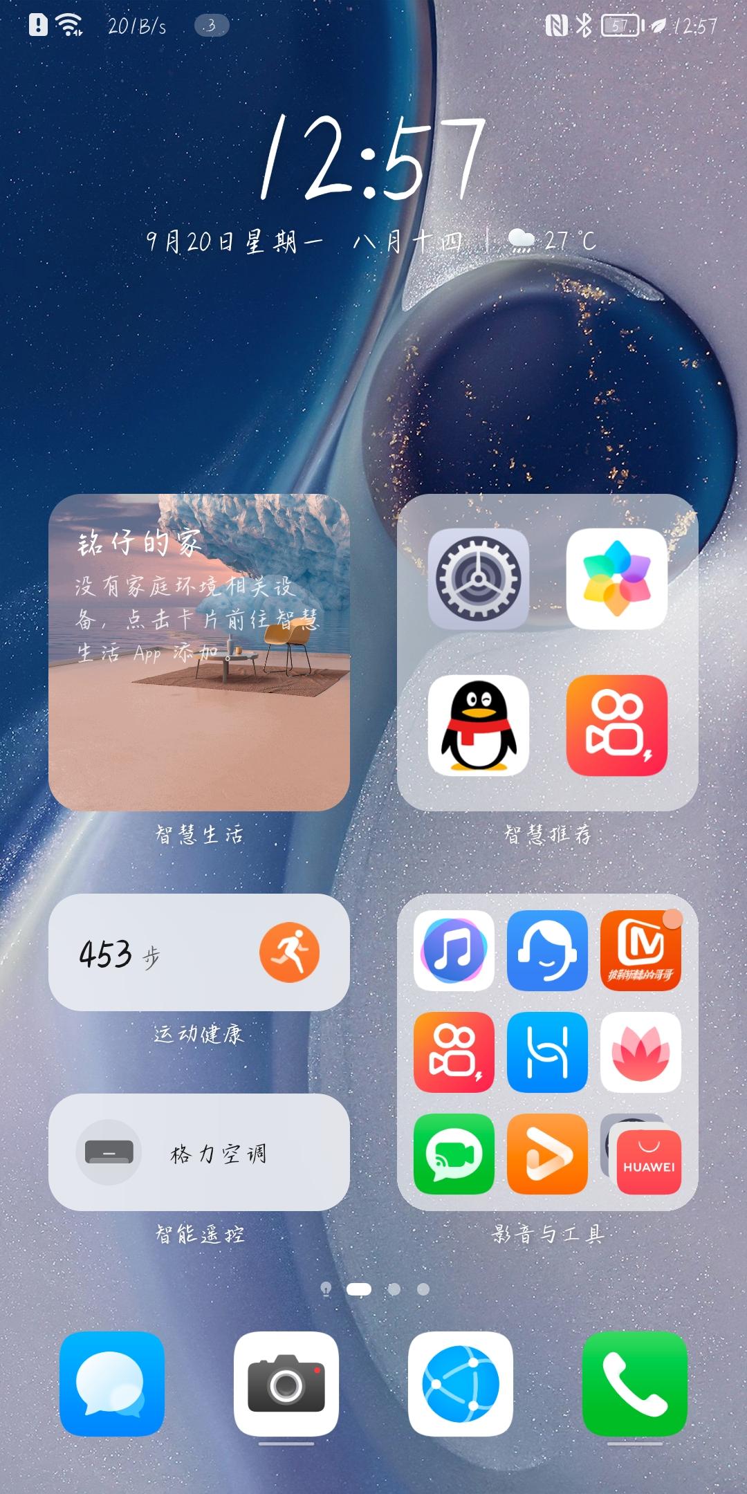 Screenshot_20210920_125729_com.huawei.android.launcher.jpg
