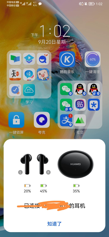 Screenshot_20210920_130202_com.huawei.iconnect_edit_232160108295302.jpg