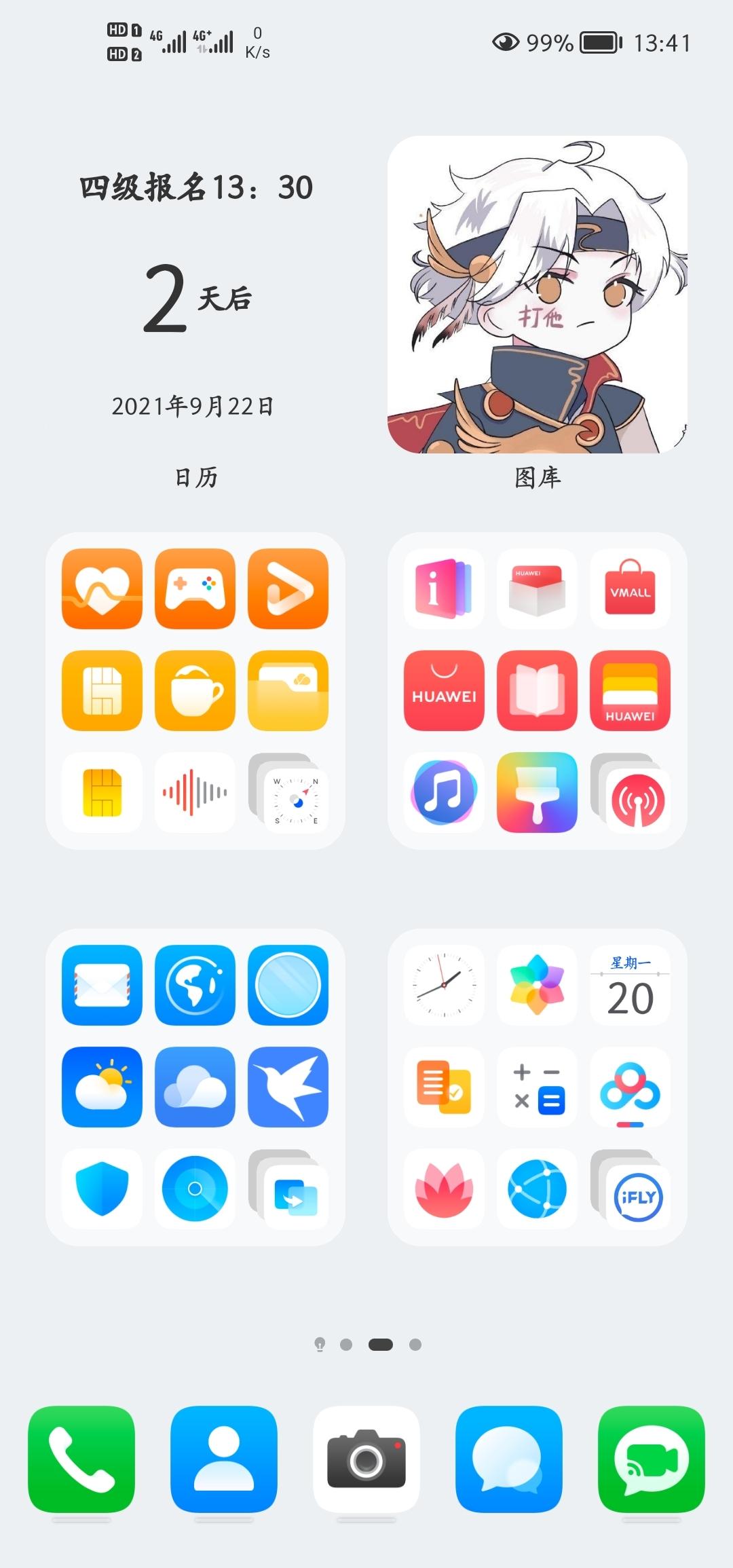 Screenshot_20210920_134159_com.huawei.android.launcher.jpg