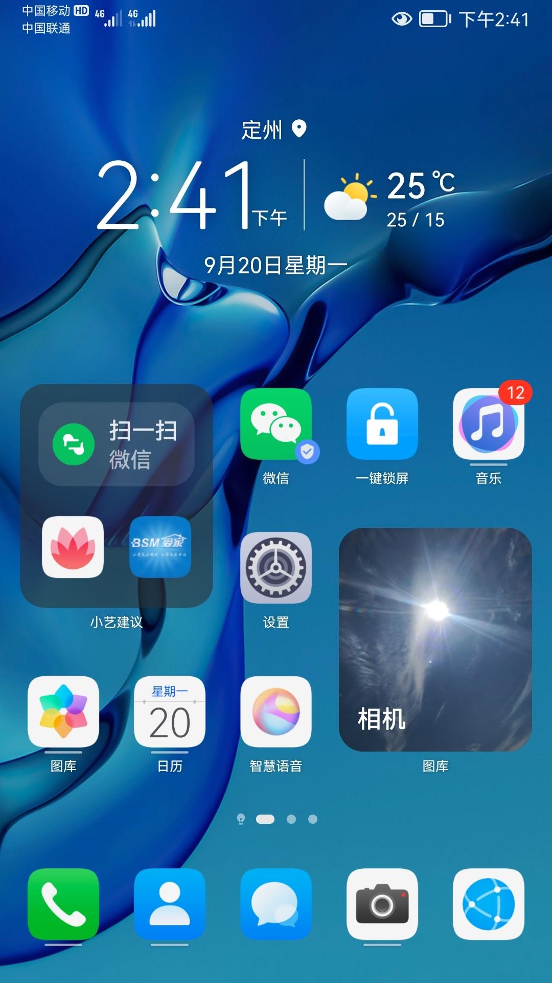 Screenshot_20210920_144127_com.huawei.android.launcher.jpg