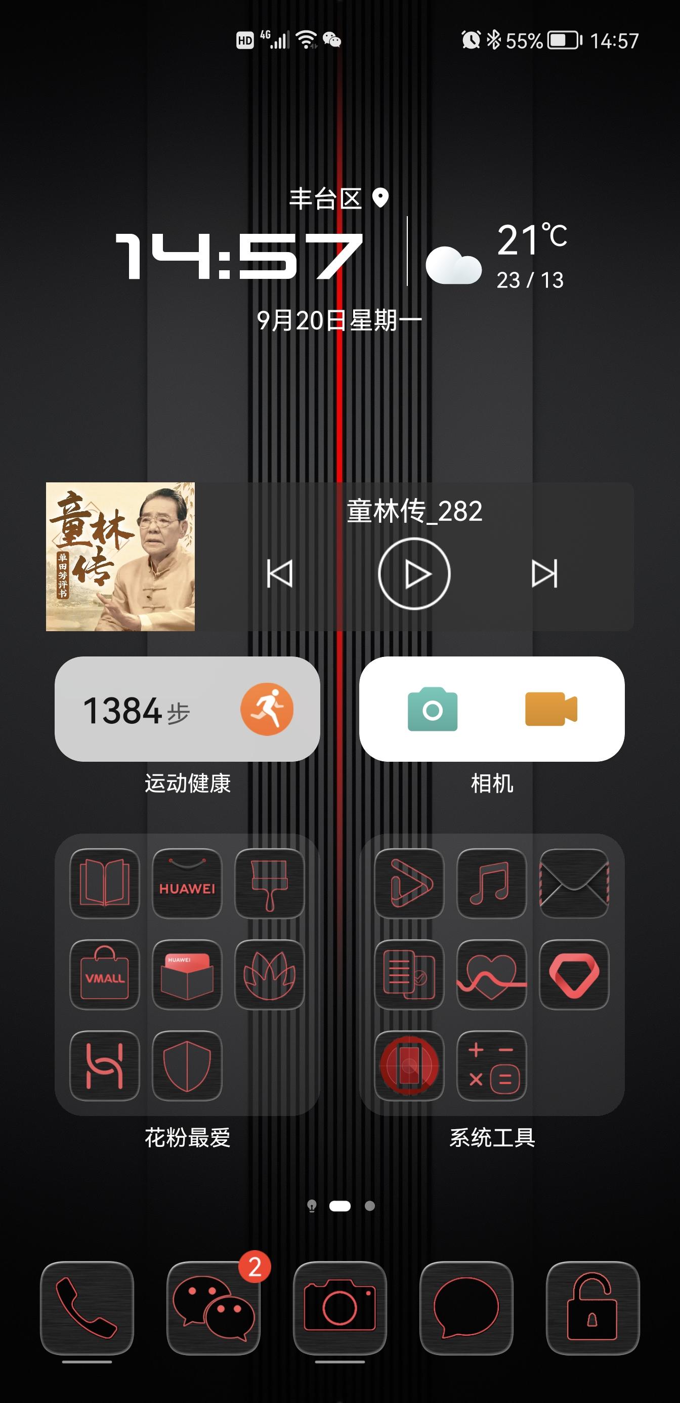 Screenshot_20210920_145725_com.huawei.android.launcher.jpg