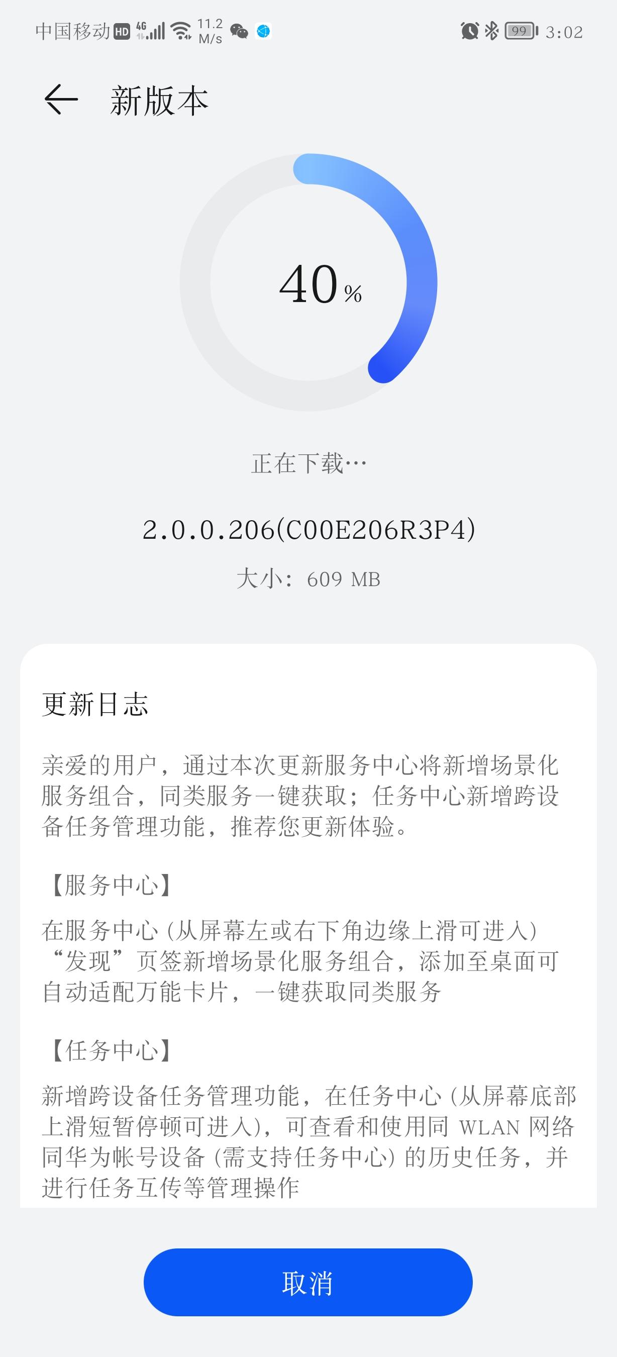 Screenshot_20210920_150217_com.huawei.android.hwouc.jpg