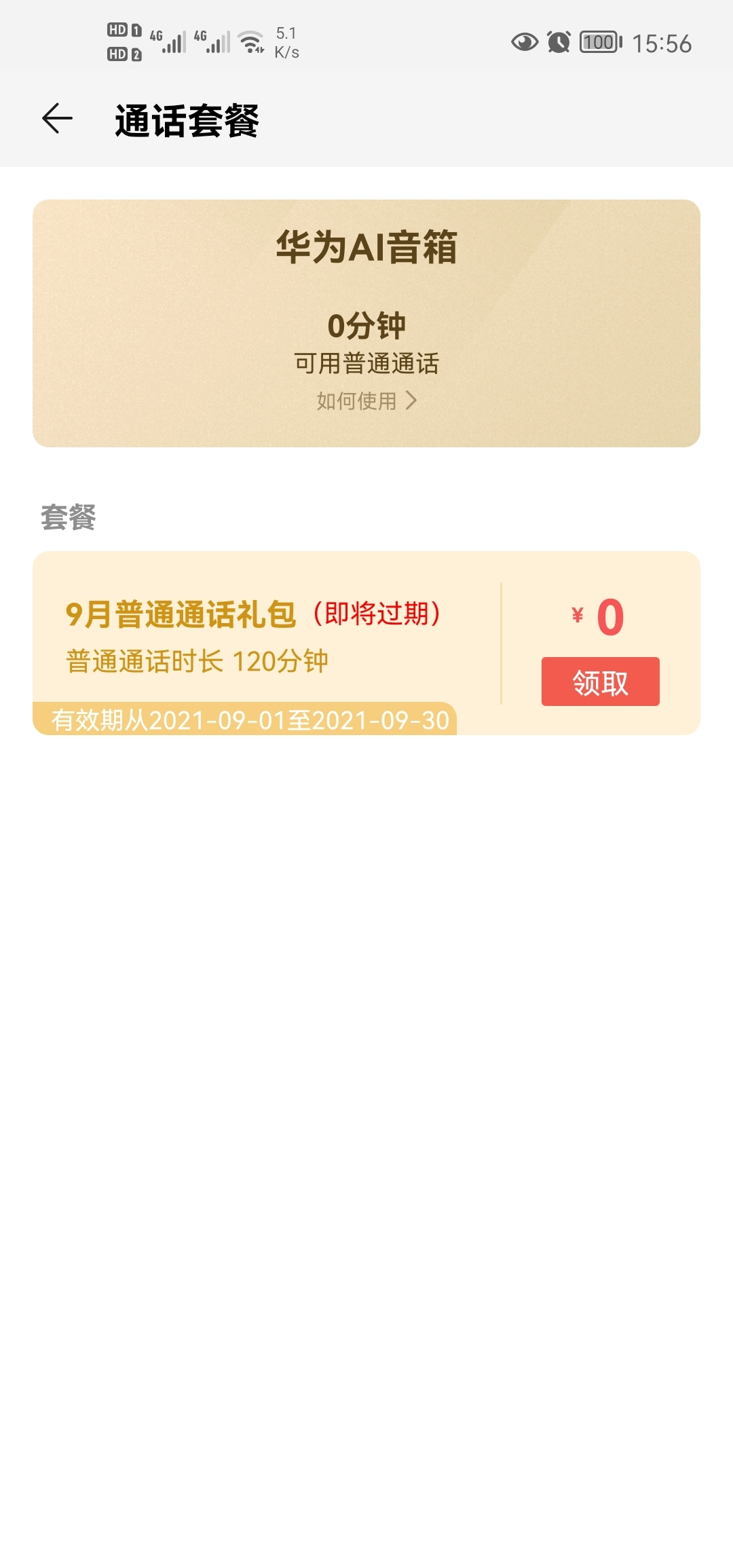 Screenshot_20210920_155609_com.huawei.smartspeaker.jpg