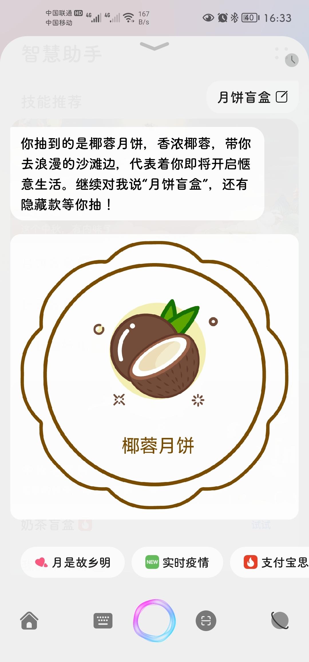 Screenshot_20210920_163353_com.huawei.vassistant.jpg