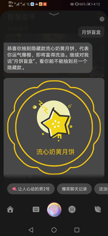 Screenshot_20210920_161249_com.huawei.vassistant.jpg