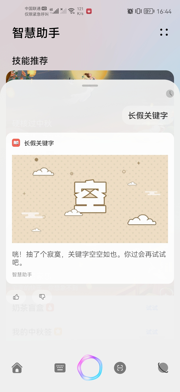 Screenshot_20210920_164434_com.huawei.vassistant.jpg