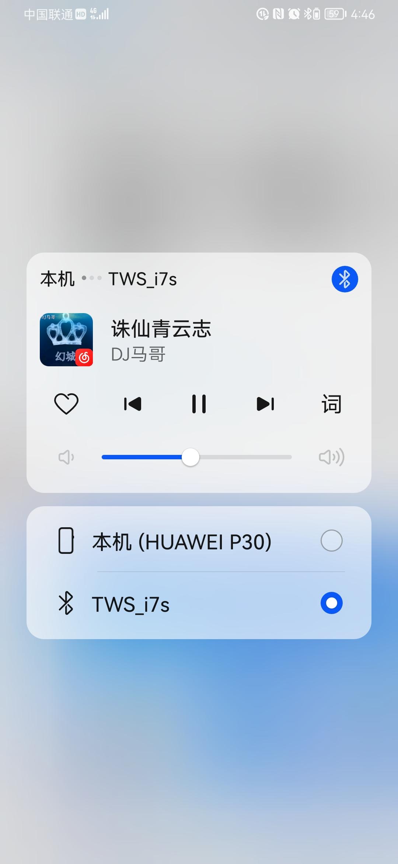 Screenshot_20210920_164601_com.huawei.mediacontroller.jpg