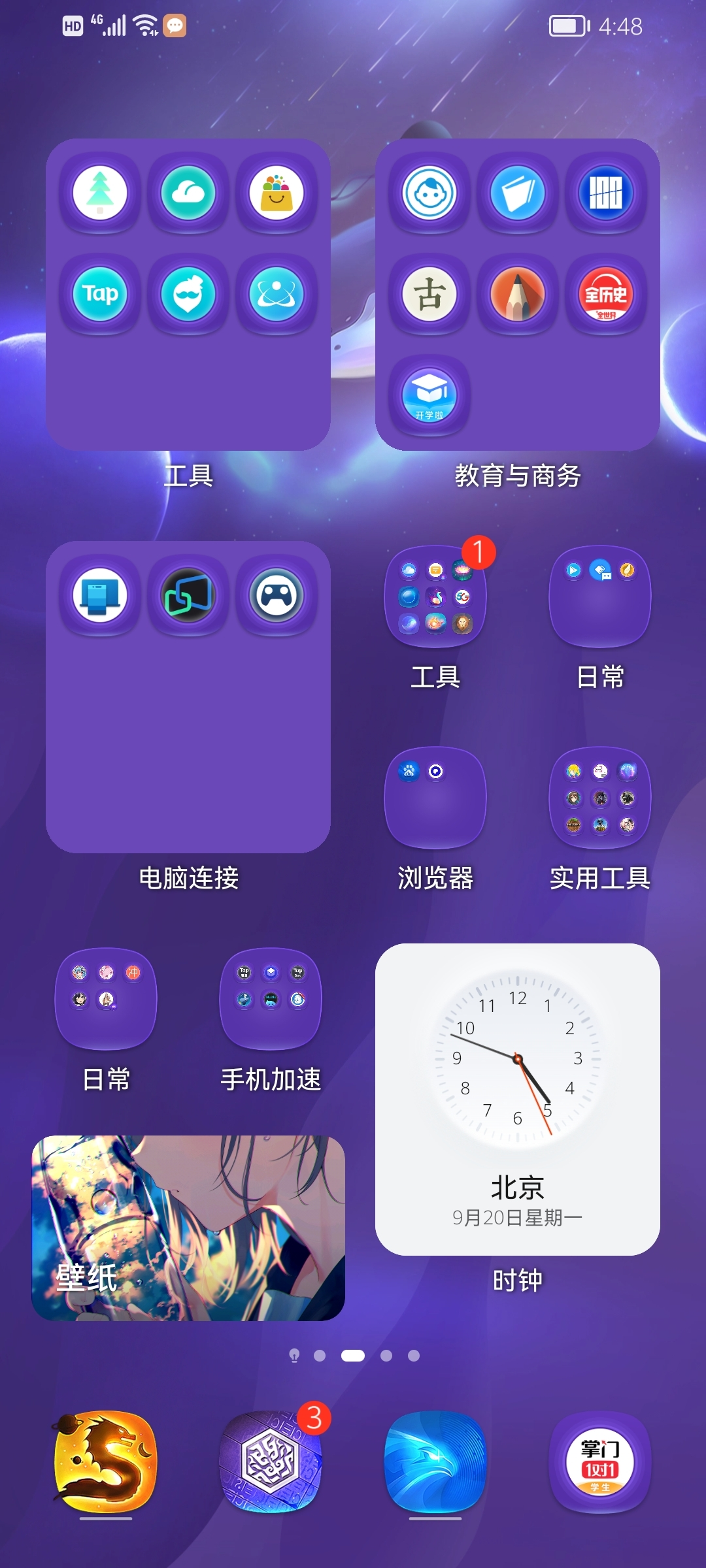 Screenshot_20210920_164826_com.huawei.android.launcher.jpg