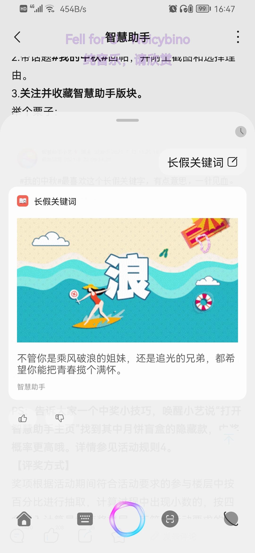 Screenshot_20210920_164744_com.huawei.fans.jpg