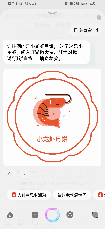 Screenshot_20210920_165132_com.huawei.fans.jpg