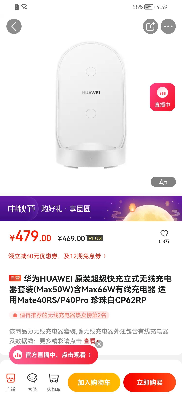 Screenshot_20210920_165920_com.jingdong.app.mall.jpg
