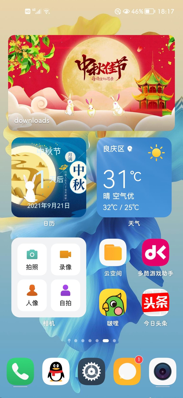 Screenshot_20210920_181702_com.huawei.android.launcher.jpg