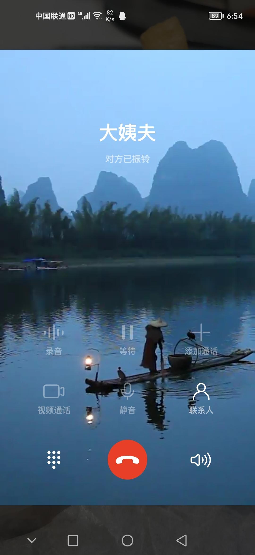 Screenshot_20210920_185411_com.android.incallui.jpg