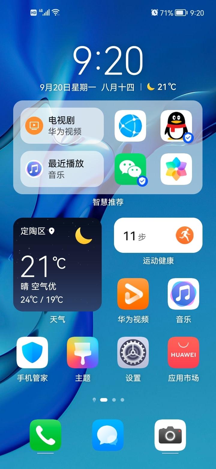 Screenshot_20210920_212028_com.huawei.android.launcher.jpg