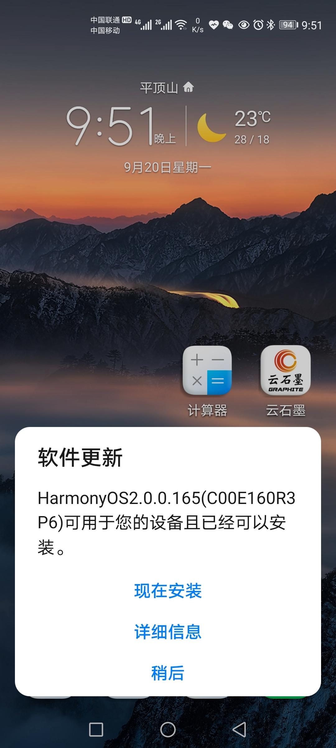 Screenshot_20210920_215143_com.huawei.android.launcher.jpg