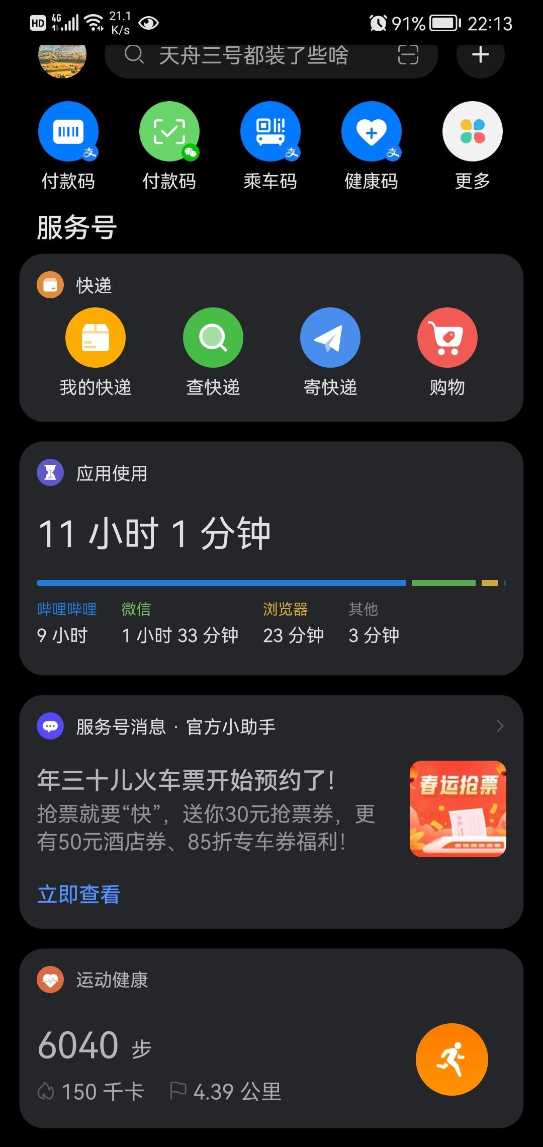 Screenshot_20210920_221327_com.huawei.android.launcher.jpg