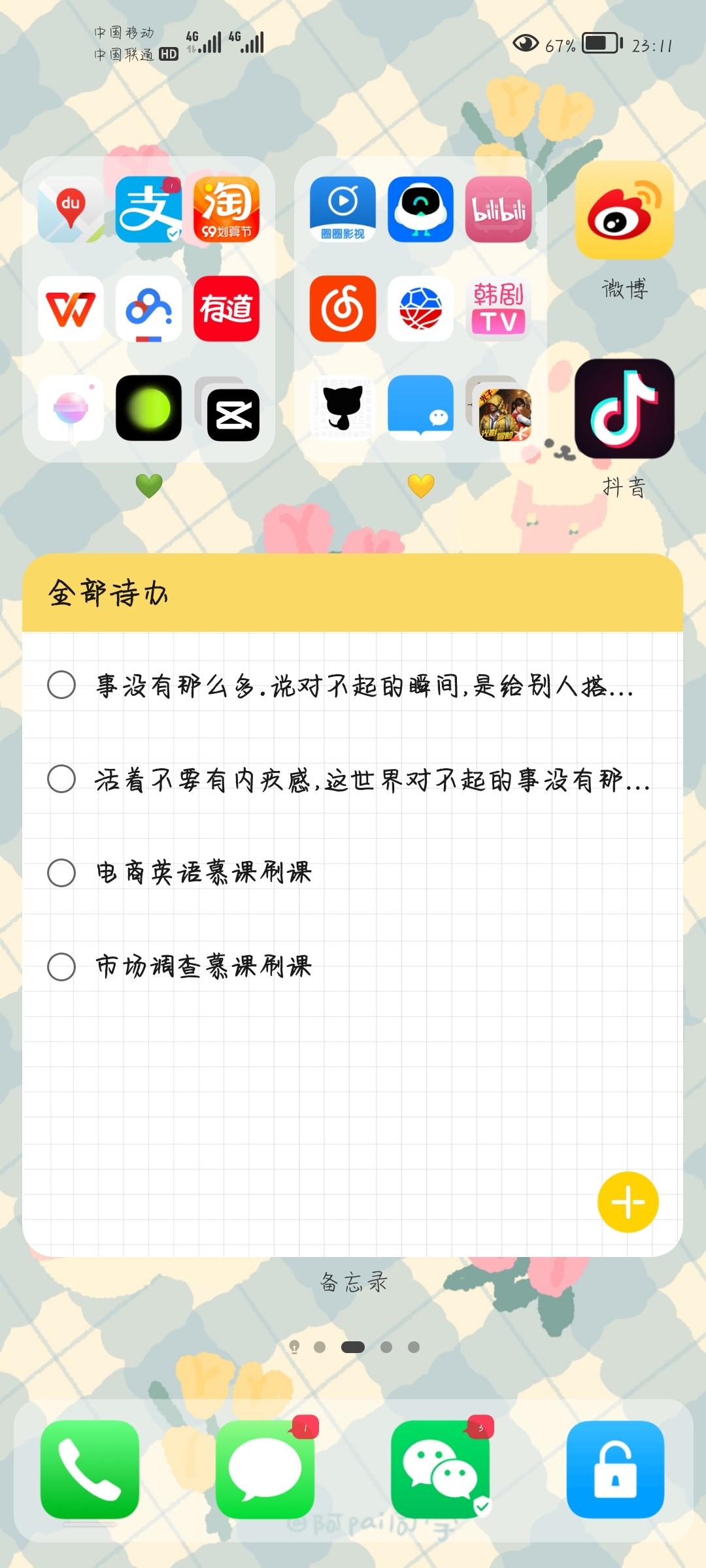 Screenshot_20210920_231108_com.huawei.android.launcher.jpg