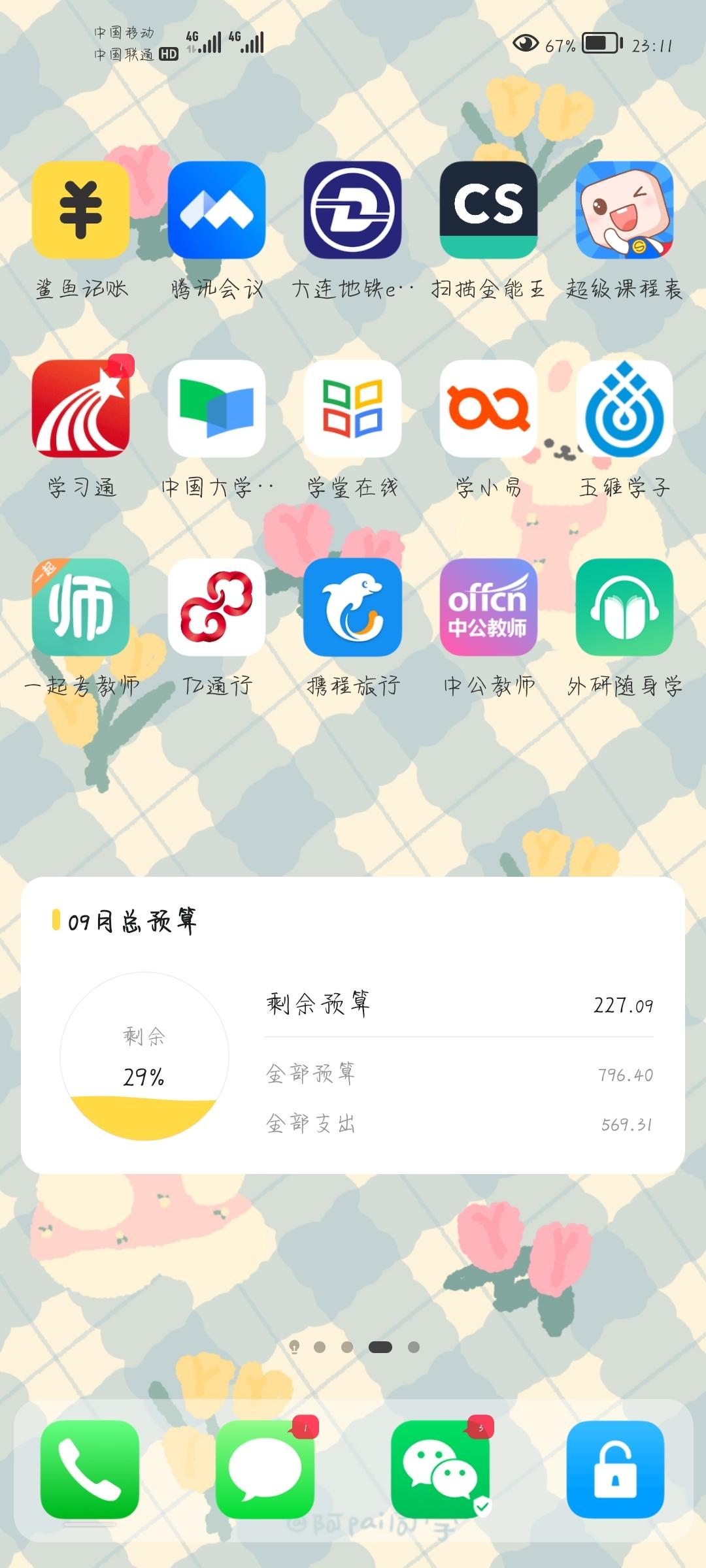 Screenshot_20210920_231114_com.huawei.android.launcher.jpg