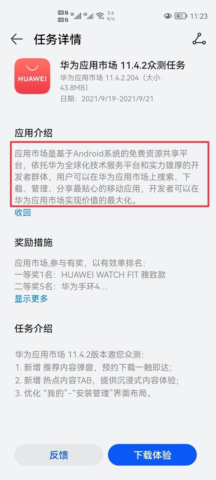 Screenshot_20210920_232308_com.huawei.mycenter_edit_503292955237265.jpg